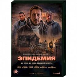 Эпидемия. (8 серий). DVD