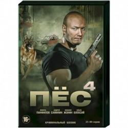 Пес 4. Том 2. (21-40 серии). DVD