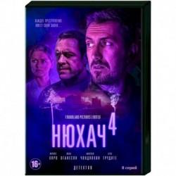 Нюхач 4. (8 серий). DVD
