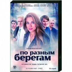 По разным берегам. (16 серий). DVD