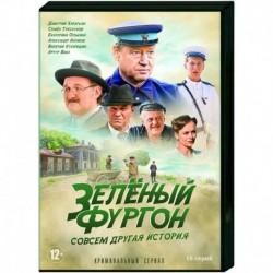 Зелёный фургон. Совсем другая история. (16 серий). DVD