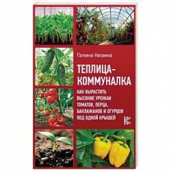 Теплица-коммуналка. Как вырастить высокие урожаи томатов, перца, баклажанов и огурцов под одной крыш