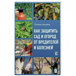 Как защитить сад и огород от вредителей и болезней