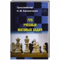 725 учебных матовых задач