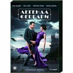 Легенда Феррари. (12 серий). DVD