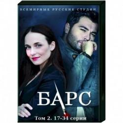 Барс. Том 2. (17-34 серии). DVD