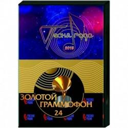Песня года 2019. Золотой граммофон 2019. DVD