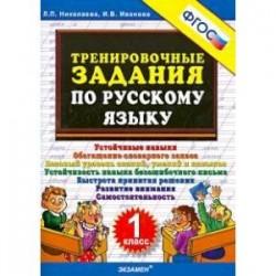 Тренировочные задания по русскому языку. 1 класс. ФГОС