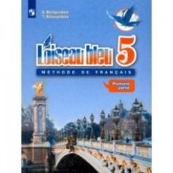 Французский язык. Второй иностранный язык. 5 класс. Учебник. В 2-х частях. ФГОС