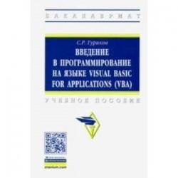 Введение в программирование на языке Visual Basic for Applications (VBA). Учебное пособие