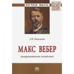 Макс Вебер: инвариантность господства. Монография