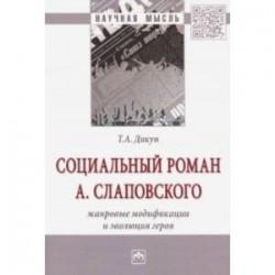 Социальный роман А. Слаповского. Жанровые модификации и эволюция героя