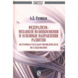 Федерализм. Механизм возникновения и основные направления развития. Монография
