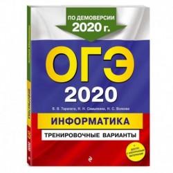 ОГЭ-2020. Информатика. Тренировочные варианты