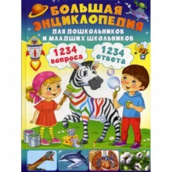 1234 вопроса - 1234 ответа. Большая энциклопедия для дошкольников и младших школьников