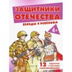 Защитники Отечества. Комплект карточек
