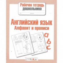 Алфавит и прописи