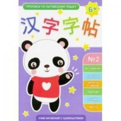 Прописи по китайскому языку. Выпуск 2 (50793)