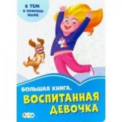 Большая книга. Воспитанная девочка