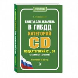 Билеты для экзамена в ГИБДД категории C, D подкатегории C1, D1 с комментариями (по состоянию на 2020 год)