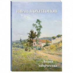 Иван Похитонов. Линия творчества