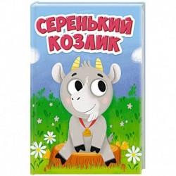 ЦК МИНИ. СЕРЕНЬКИЙ КОЗЛИК