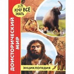 Хочу все знать. Доисторический мир