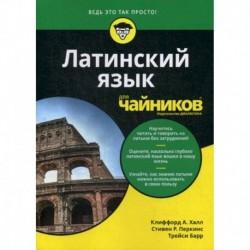 Латинский язык для 'чайников'