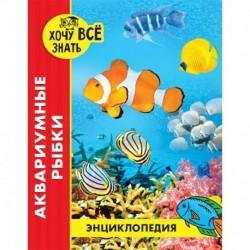 Энциклопедия. Аквариумные рыбки
