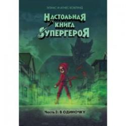 Настольная книга супергероя. Часть 3: В одиночку