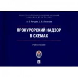 Прокурорский надзор в схемах. Учебное пособие