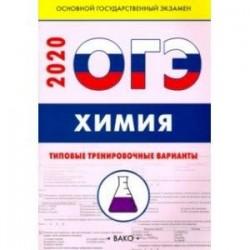 ОГЭ Химия. Типовые тренировочные варианты