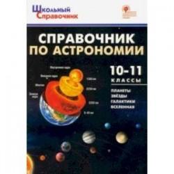 Справочник по астрономии. 10-11 класс