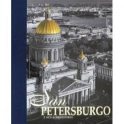 Альбом 'Санкт-Петербург и пригороды' на испанском языке