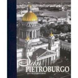 Альбом 'Санкт-Петербург и пригороды' (итальянский язык)