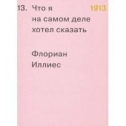 1913. Что я на самом деле хотел сказать