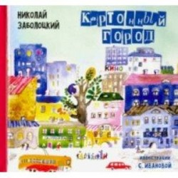 Картонный город: Стихи для детей