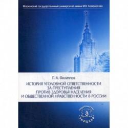 История уголовной ответственности за преступления против здоровья населения и общественной нравственности в России