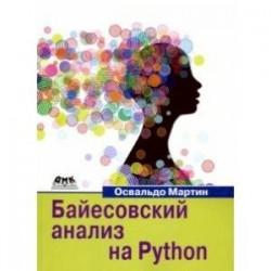 Байесовский анализ на Python