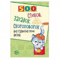 500 стихов, загадок, скороговорок для развития речи детей