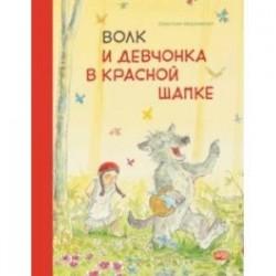 Волк и девчонка в красной шапке
