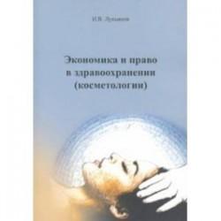 Экономика право в здравоохранении (Косметологии). Учебное пособие