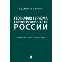 География туризма Европейской части России. Учебно-методическое пособие