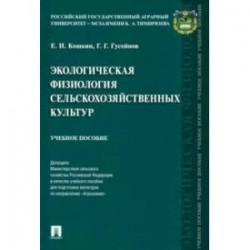 Экологическая физиология сельскохозяйственных культур. Учебное пособие