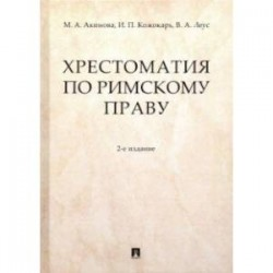 Хрестоматия по римскому праву. Учебное пособие