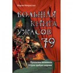Большая книга ужасов 79