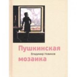 Пушкинская мозаика