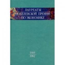 Лауреаты Нобелевской премии по экономике. Автобиографии, лекции, комментарии. Том 1. 1969-1982