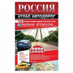 Россия. Атлас автодорог. 2020