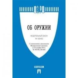 Федеральный закон Российской Федерации 'О пожарной безопасности' №69-ФЗ